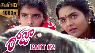Download Roja Telugu Movie | Part 2 | Arvind Swamy | Madhu Bala | AR Rahman | Mani Ratnam | K Balachander Video