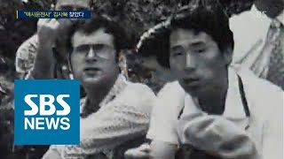 Download '택시운전사' 김사복 찾았다…″사진 속 인물 맞아″ / SBS / 주영진의 뉴스브리핑 Video