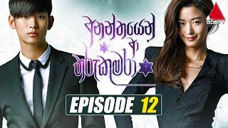 Download Ananthayen Aa Tharu Kumara Sirasa TV 15th September2015 Video