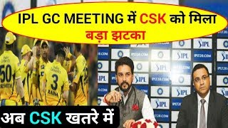 Download CSK faced a new problem in IPL GC meeting | Season 11 Video