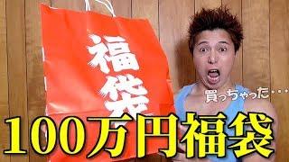 Download 【遊戯王】100万円の福袋買ってみた!!!!! Video
