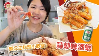 Download 必學!超簡單段泰國蝦料理 x 蒜炒啤酒蝦 Video