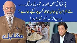 Download Muqabil With Haroon Ur Rasheed | 18 January 2020 | 92NewsHD Video