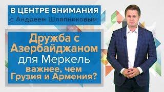 Download Почему дружба с Азербайджаном для Меркель важнее, чем Грузия и Армения? Video