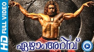 Download 7Aum Arivu - Malayalam Full Movie 2013 - [Malayalam Full Movie 2014 Latest Coming Soon] Video