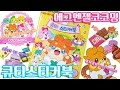 Download 에그엔젤코코밍 큐티 스티커 게임북 장난감 Egg Angel Cutie Sticker Game Book Toy かみさまみならい Video