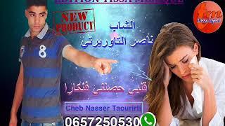 Download cheb nasar taourirti 2018-9albi tayahni fnakaraالشاب ناصر التاوريرتي -قلبي طيحني فنكارة Video