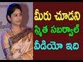 Download IAS Officer Smita Sabharwal Rare Video | Smita Sabharwal Talking To Villagers| Cinema Politics Video