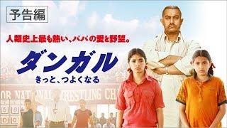 Download 映画「ダンガル きっと、つよくなる」本予告 Video