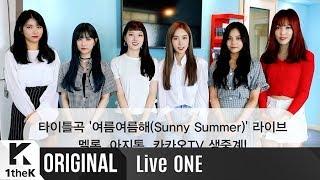Download LiveONE(라이브원): GFRIEND(여자친구) Sunny Summer(여름여름해) 생중계 깜짝 인사말 Video