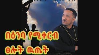 Download በዕንባ የሚቀርብ ፀሎት ዉጤት (የእግዚአብሄርን ልብ የቀሰቀሰ የዕንባ ጠብታ) - new Memhir Mehreteab Asefa sebket Video