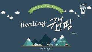 Download 캠핑가즈아~! 강원도 힐링캠핑 [ 동해편 ] Video