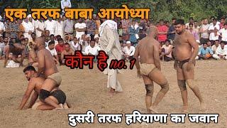 Download बाबा लाड़ी सिंह की हो गई पुलिस के जवान से टक्कर,, Baba Ayodhya Video