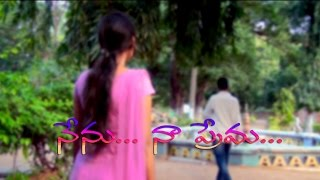 Download Nenu Naa Prema..!!(నేను.. నా ప్రేమ..) || Telugu shrot film Video