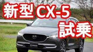 Download 新型CX-5試乗!リーフオーナー感激!!マイナーチェンジ Video