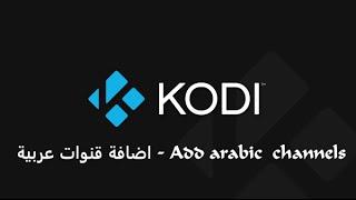 Download Kodi lesson 3 Add arabic channel تعلم: اضافة قنوات عربية Video