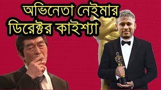 Download DIRECTOR KAISHYA ACTOR NEYMAR | KAISSA | BANGLA FUN | DUBBING 2018 Video