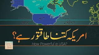 Download How Powerful is America - USA? | Most Powerful Nations on Earth #1 | In Urdu Video