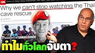 Download 'เจย์ ปารินี' เผย! ทำไม? เขาจึง 'ไม่สามารถ' หยุดติดตามข่าวนี้ได้เลย #13ชีวิตติดถ้ำหลวง Video