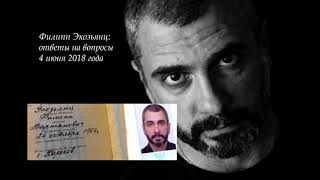 Download Филипп Экозьянц ответы на вопросы 4 июня 2018 Video