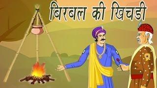 Download Akbar Birbal Ki Kahani | Birbal's Stew | बीरबल की खिचड़ी | Kids Hindi Story Video