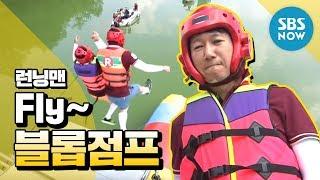 Download SBS [런닝맨] - 아이돌의 제왕 Game2.Fly~ 블롭점프 Video