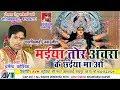 Download CHHATTISGARHI JAS GEET-मईया तोर अंचरा के छाईया मा ओ-धर्मेन्द्र कौशिक-NEW HIT CG BHAKTI HD VIDEO SONG Video