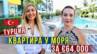 Download Как купить Квартиру в Турции у моря - Цены, Получение ВНЖ, Обзор Квартиры в Аланье Video