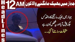 Download Jahaz main bheek mangnay wala kon? - Headlines 12 AM - 20 June 2018 - Express News Video