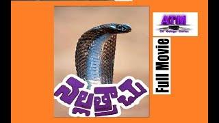 Download నల్లత్రాచు అతి భయంకరమైన సినిమా నల్లత్రాచు ఫుల్ HD మూవీ #రాజేష్ #భేనర్జీ #K.విజయ #అలీ Video