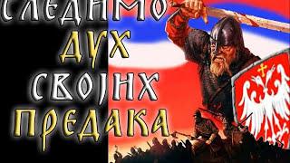 Download Beogradski Sindikat † Na bojnom polju (Viteška) + Lyrics Video