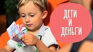 Download Дети и деньги | Как научить ребенка распоряжаться деньгами | Family is... Video