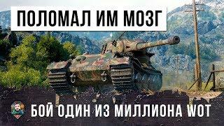 Download БОЙ ОДИН ИЗ МИЛЛИОНА! САМЫЕ СТРАШНЫЕ АРТАВОДЫ ЕВРОПЫ В WORLD OF TANKS! ОН СЛОМАЛ МОЗГ ТАКТИКОЙ!!! Video