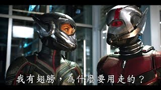Download 蟻人與黃蜂女 | HD中文正式電影預告 (Ant-Man and the Wasp) Video