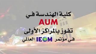 Download كلية الهندسة في AUM تفوز بالمراكز الأولى في مؤتمر IEOM العالمي Video