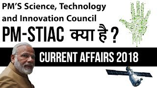 Download PM-STIAC क्या है ? - PM'S Science, Technology and Innovation Council - Current Affairs 2018 Video