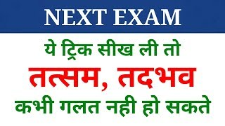 Download Hindi grammar | तत्सम तद्भव पहचानने की ट्रिक | tatsam tadbhav | NEXT EXAM | Hindi Video