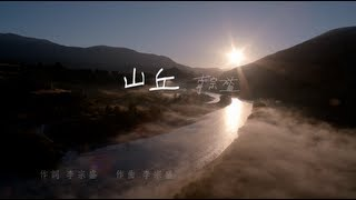 Download Jonathan Lee李宗盛 [ 山丘 ] Official Music Video Video