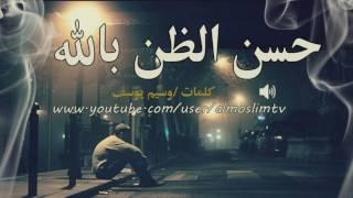 Download حسن الظن بالله من اجمل الكلام عن رحمة الله- وسيم يوسف Video