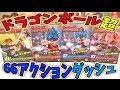 Download 【SSGSS悟空&ベジータやロゼもいる!!】ドラゴンボール超 66アクションダッシュ 全4種開封☆ 【DRAGONBALL SUPER】 Video
