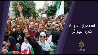 Download المسائية .. استمرار الإحتجاجات في الجزائر للمطالبة بعدم إجراء الإنتخابات الرئاسية Video