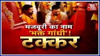 Download क्याCongressकी मजबूरी हैSoft Hindutva? | Takkar | Sambit Patra Vs Priyanka Chaturvedi Video