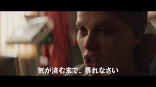 Download 怪物はささやく(字幕版) Video