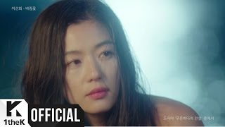 Download [MV] LEE SUN HEE(이선희) WindFlower(바람꽃) (The Legend of The Blue Sea(푸른 바다의 전설) OST Score Part.6) Video