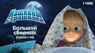 Download Машкины Страшилки - Большой сборник страшилок 🕯 Video