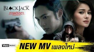 Download ภาพติดตา (Flashback) : BLACKJACK | Official MV Video