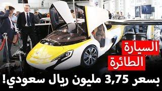Download تعرف على السيارة الطائرة والتي يتجاوز سعرها 3,75 مليون ريال سعودي Video