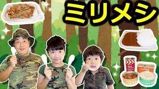 Download ★サバイバル生活!「無人島ごはんミリメシ~!」★Emergency food military meal★ Video