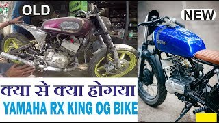 Modified Cafe Racer And Yamaha rx 100 Modified | BSB VLOGS Free