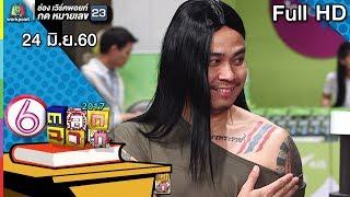 Download ตลก 6 ฉาก | 24 มิ.ย. 60 Full HD Video